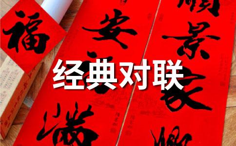 中秋节对联店铺专用
