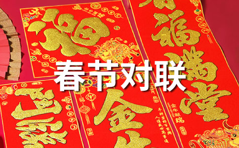 2014年羊年六字春联集锦