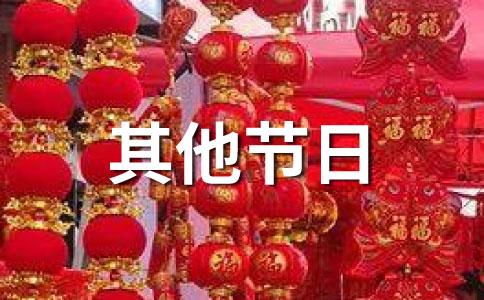 2013蛇年三八妇女节对联大全