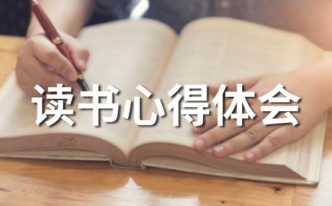 学习体会范文