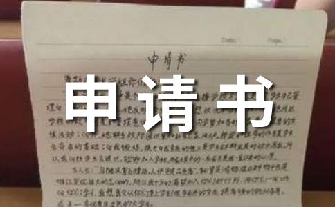 入党申请书2013范文