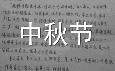 中学国旗下讲话稿范文