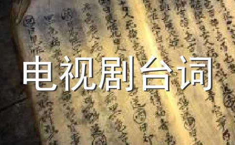 《东邪西毒》经典台词电影经典台词