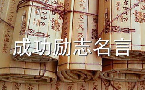 新东方张一楠励志名言