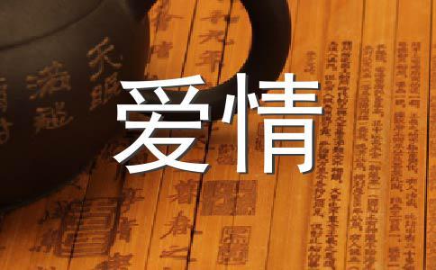 郭敬明的爱情经典语录 爱那么短,遗忘那么长