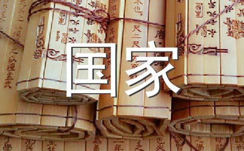 中国的名言警句