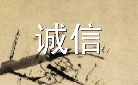 一个人严守诺言,比守卫他的财产更重要。//有关诚信名言警句