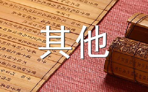 日本经营之圣稻盛和夫名言