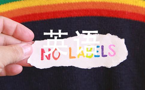 【七年级下册英语第四单元的2d的中文】
