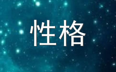摩羯座男生的性格特征8摩羯座与射手座
