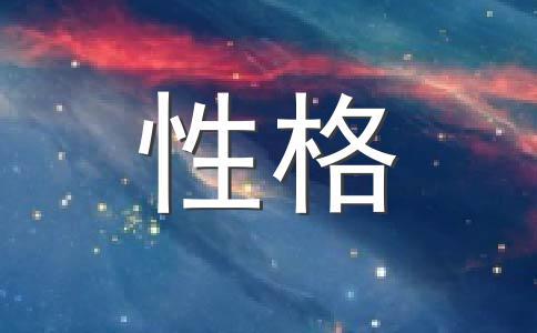 2013年星座幸运色天蝎座男生性格属龙天蝎座№天蝎座女