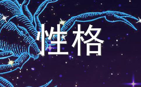 11月1日天蝎座和12星座恋爱性格相合占卜(1)