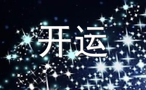 光年星每日星座运势【2013年03月01日】