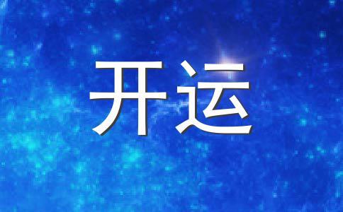 秦瑜aster本周星座运势【2012年1月24日