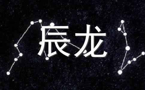 2015羊年生肖龙婚嫁吉日