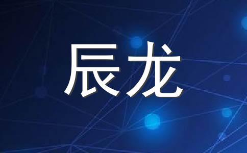 生肖龙11月份总体运势