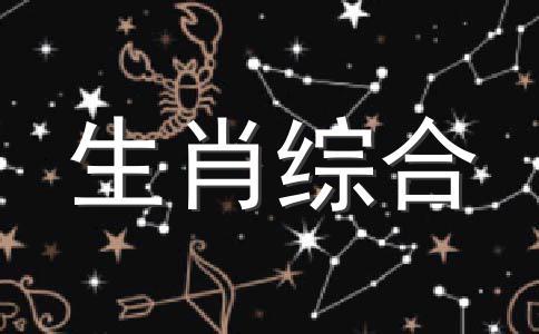 2012龙年什么生肖旺妻?