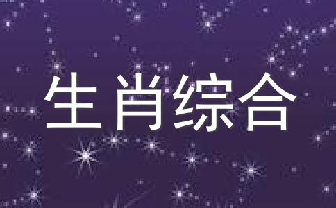 金九银十交汇,12生肖事业运!