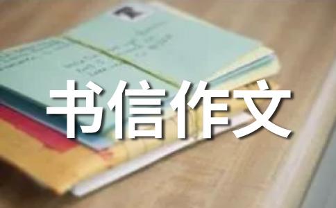 中国梦我的梦作文