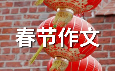 春节400字作文