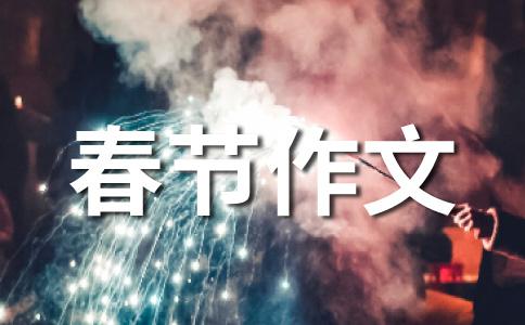 过春节200字作文