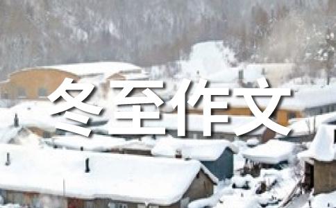冬至200字作文