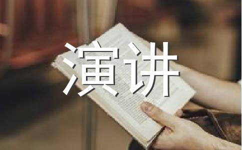 演讲稿500字作文