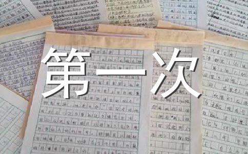 包饺子200字作文