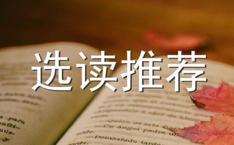 窃读记(8)